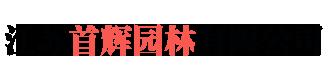 江甦首輝(hui)園林有限公(gong)司